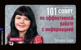 101 совет по эффективной работе с информацией