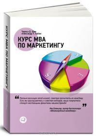 Курс MBA по маркетингу